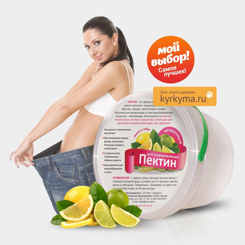 Польза пектина для похудения