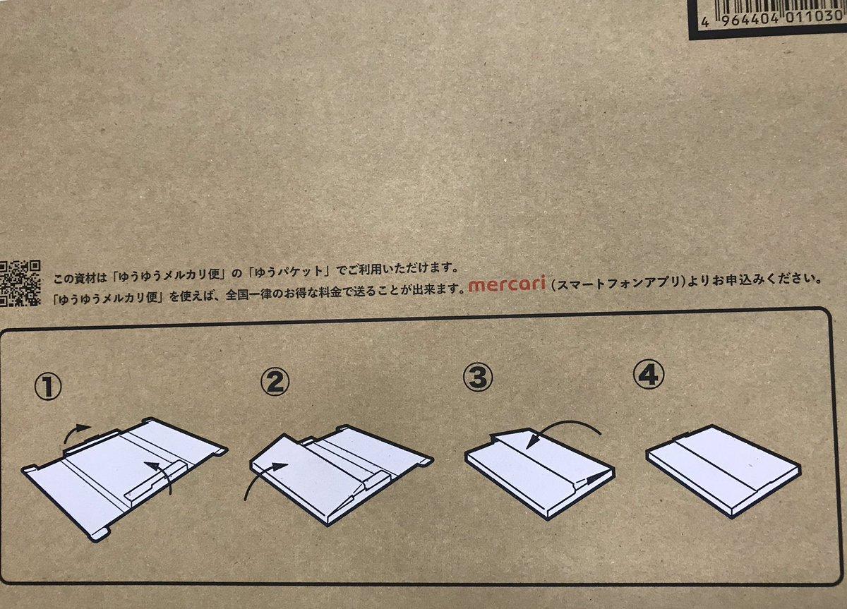 局 ガムテープ 郵便