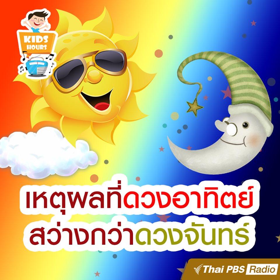 ตำนานเก่าแก่จากดินแดนโพ้นทะเล ที่พยายามจะอธิบายว่า #ทำไมดวงอาทิตย์ถึงสว่างกว่าดวงจันทร์ เรื่องราวทั้งหมดจะเป็นอย่างไรนั้น ติดตามได้ในรายการ #KidsHour คลิก : https://t.co/51nAQX611J #ThaiPBS #Thaipbsradio #วิทยุไทยพีบีเอส https://t.co/cFUjs9xhMP