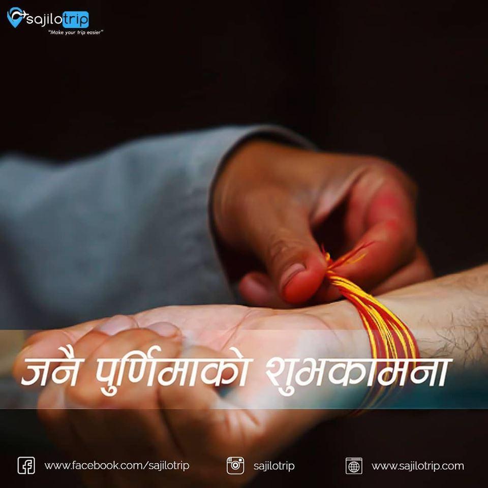 Happy Janai Purnima | Happy Rakshya Bandhan 🙏#sajiloinfo #sajilowish #sajiloshot#sajilotrip #makeyourtripeasier#visitNepal2020 #NepalNOW #LifeTimeExperience #OnceIsNotEnough #JanaiPurnima #rakshyabandhan #Nepal #Festival #Culture #Nepaltradition