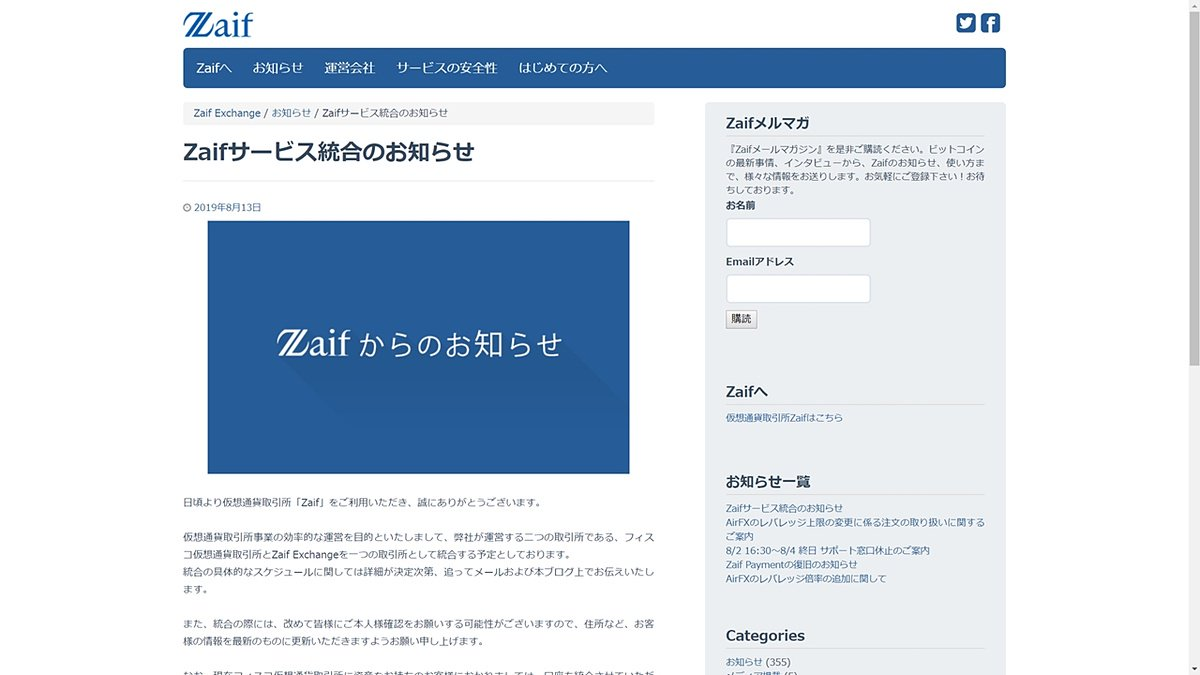 Zaifとフィスコ仮想通貨取引所、正式に統合を発表 〜実施日などスケジュールについては後日同社ブログにて報告予定