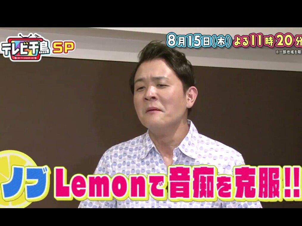 スペシャル テレビ 千鳥