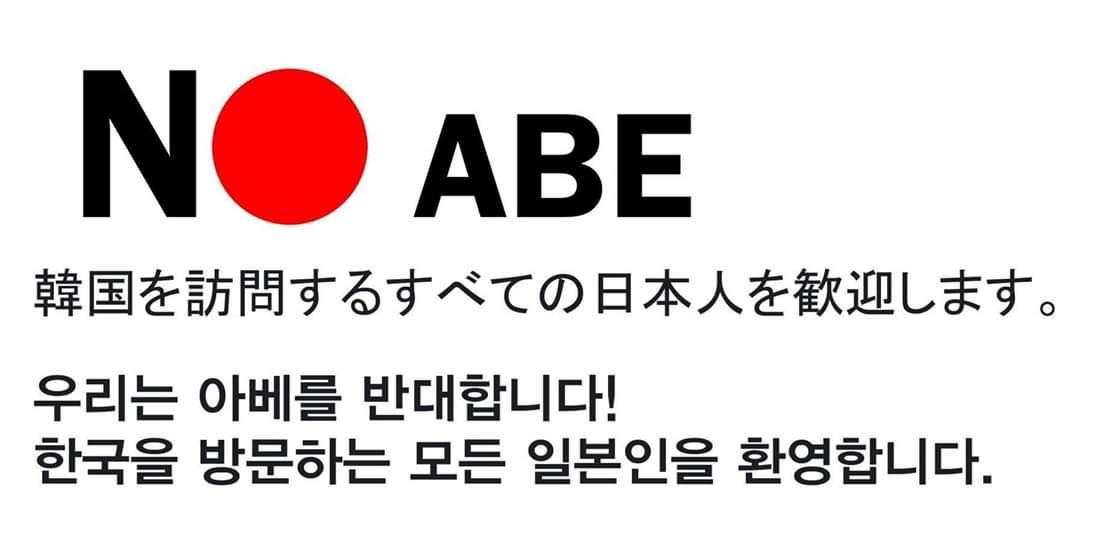 韓国で広がってる画像です。日本政府は今韓国に行くのは危険だと言っていますが、不買運動に参加してる人も韓国に来てくれる日本人には親切にしてあげようと主張しています。こんな考えの韓国人が多いので、韓国に行きたいけど迷ってる方はぜひ安心して来てください!