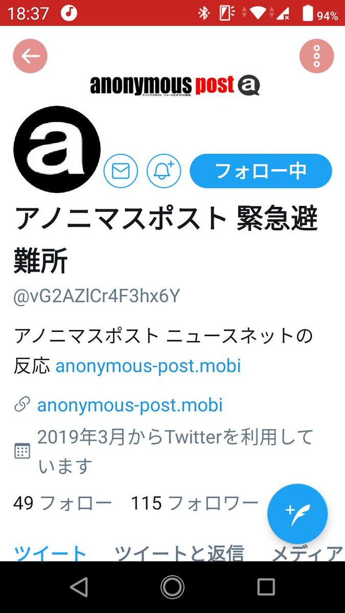 ポスト twitter アノニマス