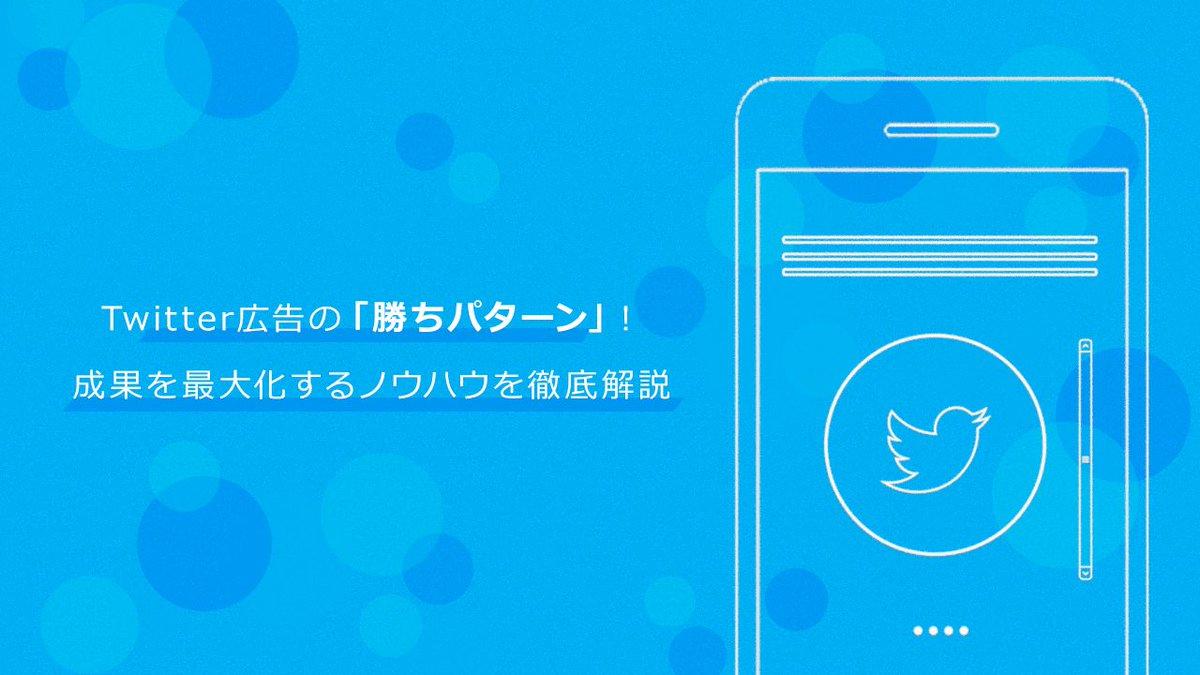 【人気記事】Twitter(ツイッター)広告の効果を最大化! 「勝ちパターン」を徹底解説