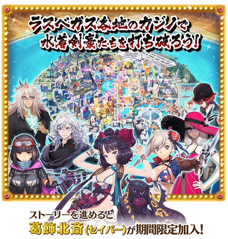 Fate Go News Jp On Twitter Event Finish The Main Story In Order To Permanently Recruit Katsushika Hokusai Saber The Story Chapters Will Unlock On The Following Times Casino 1 8 14 Wed Casino