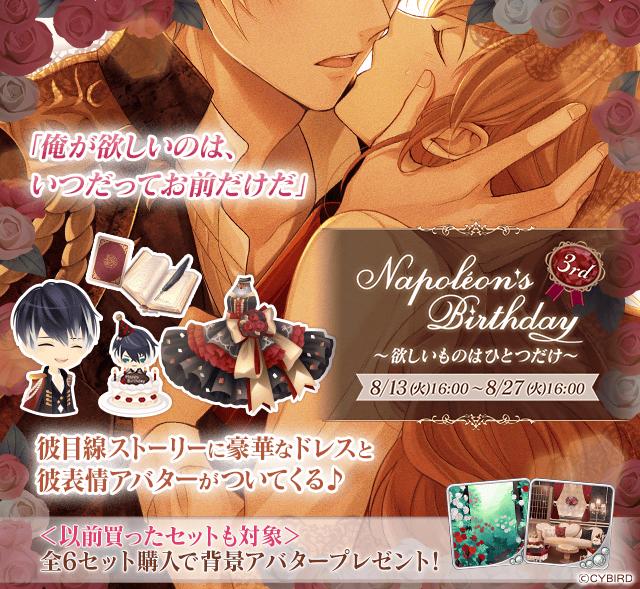 ◆【期間限定】BDストーリー販売◆本日16時より、ナポレオンの3rdBDストーリー販売が開始♪ナポレオンと迎える3度目の誕生日。激しく息を奪うように、彼は私を求めて……「俺が欲しいのは、いつだってお前だけだ」詳しくはこちら→ #ナポレオンBD2019 #イケヴァン