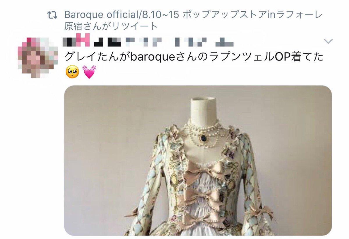 グレイがアニメでbaroqueの服を元にしたデザインの服を着たことでbaroque公式からコラボ企画のラブコールされてる…