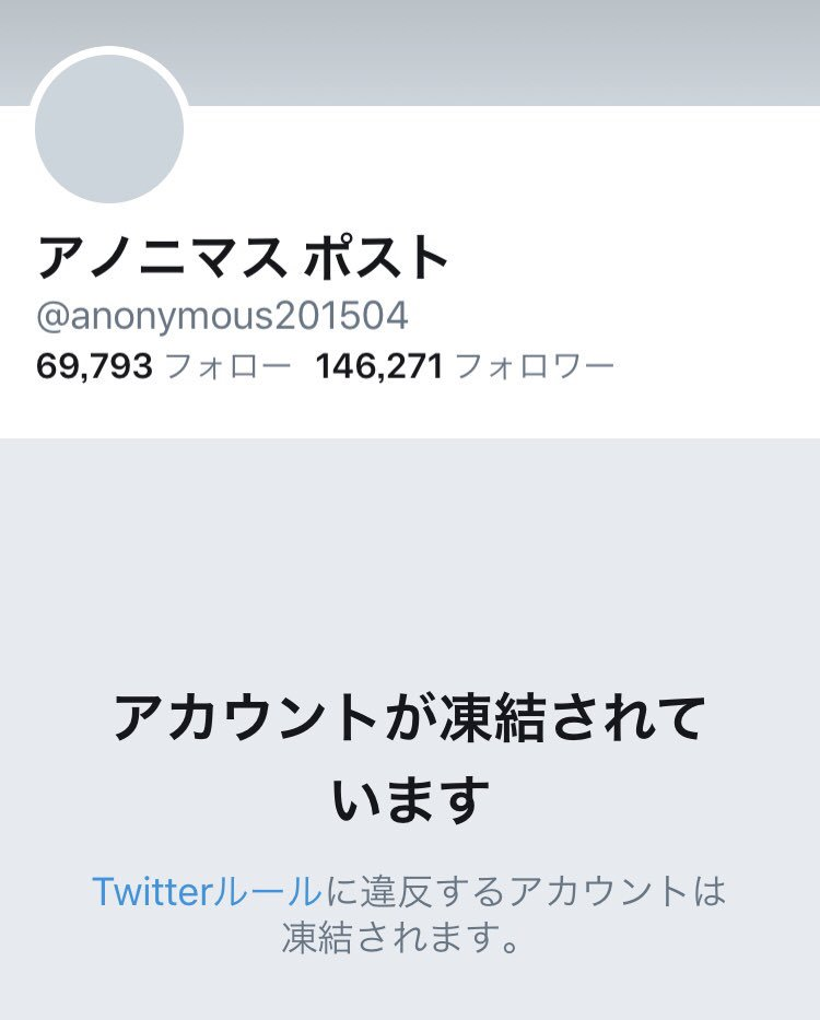 画像,えええっ!アノニマスポストさん凍結…だと…? https://t.co/lOVkdAGIJO。