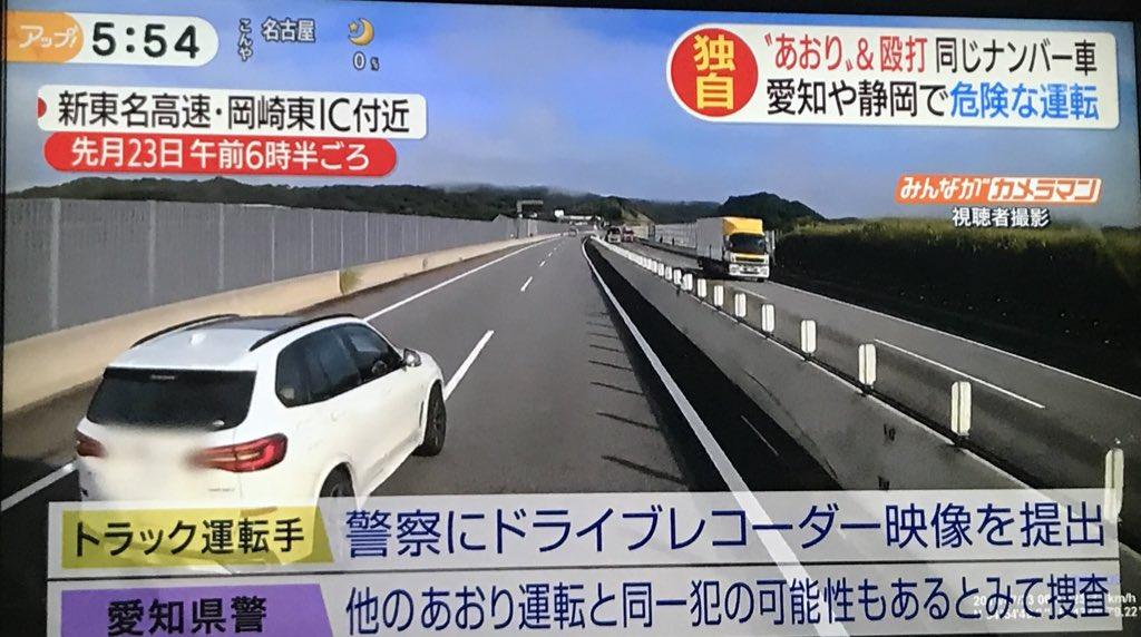 車 試乗 煽り 運転
