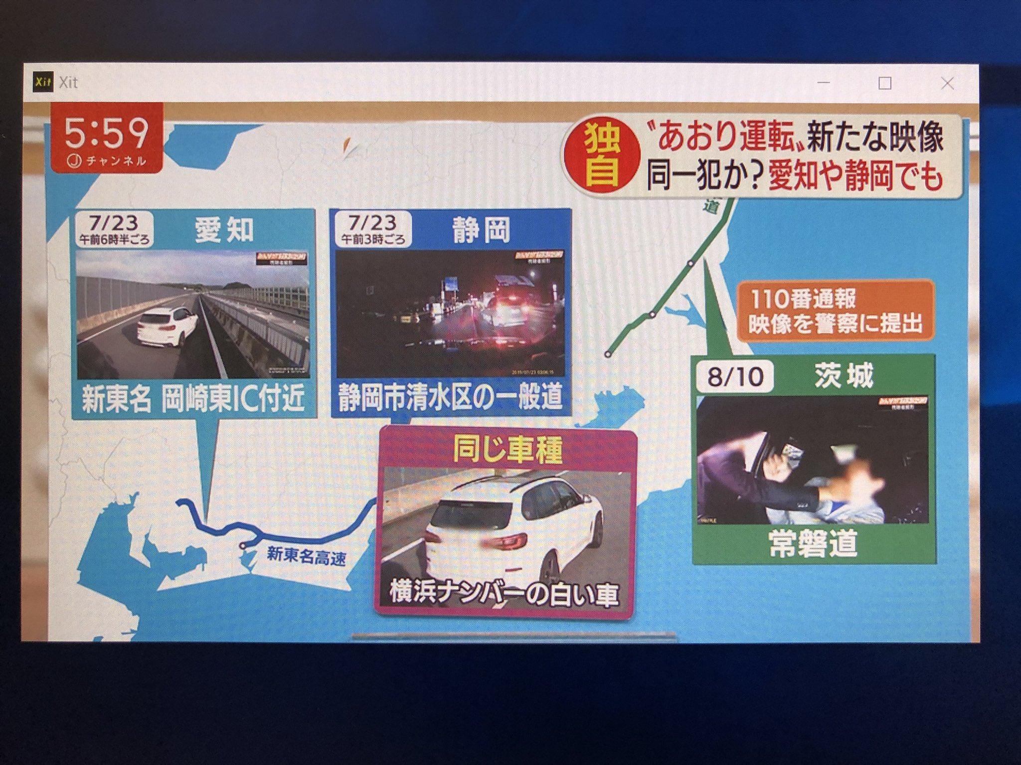 画像,茨城県常磐自動車道 あおり運転をしていた白のBMW、横浜ナンバーの試乗車で静岡や愛知でも蛇行運転 - NAVER まとめ https://t.co/tMU1hz…
