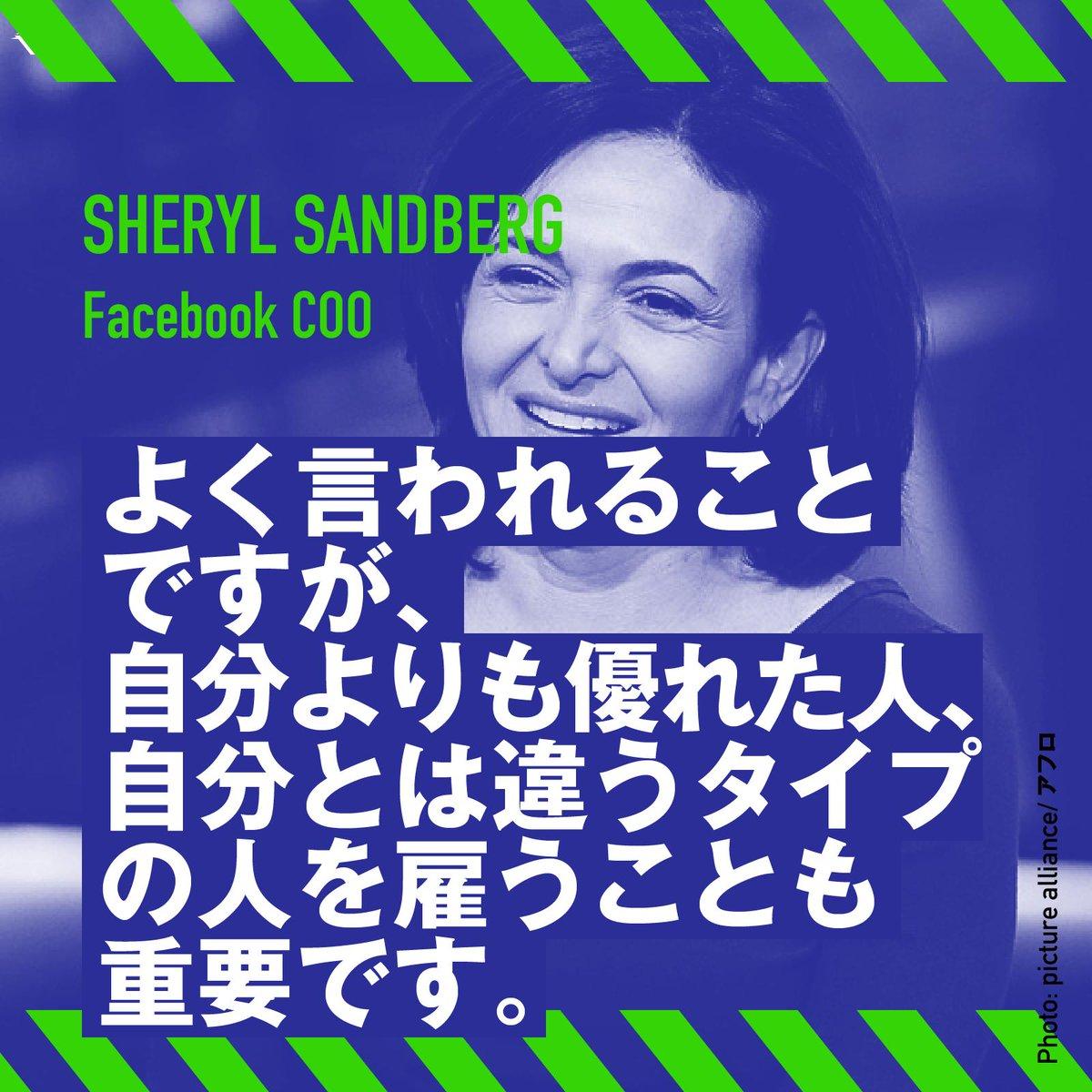 「私は感情の起伏が激しくて、物事のスピードが遅いとピリピリしてしまう。激しく喜ぶときもあれば、がっくり落ち込むときもある。でもデービッドは違う。どんなときも絶対に冷静です」Facebook COOシェリル・サンドバーグが考える採用のコツとは?インタビューを読む 👉