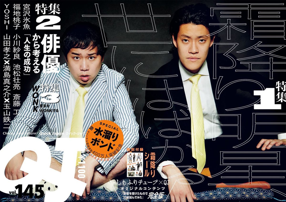 霜降り明星が表紙のクイックジャパン最新号、スペシャルページには #水溜りボンド も登場!チャンネル登録者数400万人を記念したインタビューで二人が語ったのは、挑戦し続ける覚悟でした。発売は23日、ご予約も可能です!#QuickJapan #QJ