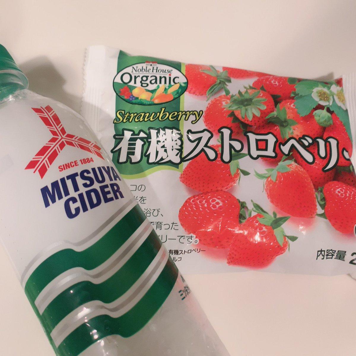 冷凍苺をコップに入れて三ツ矢サイダー注ぐとメチャクチャに旨い、夏にぴったり苺サイダーが出来ちゃうのでオススメです。タピオカ飲む様な太めのストロー(ダイソーに売ってるよ)で苺をクラッシュしながら飲むよ!!!最高最強!!!