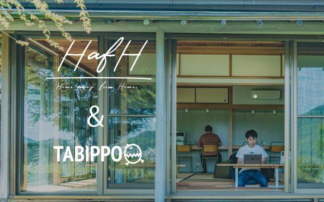 そういえばね、TABIPPOとHafHが提携しました!!!