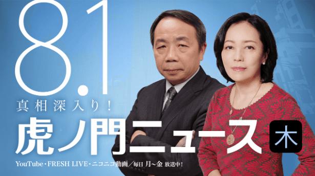 虎ノ門ニュースブログ hashtag on Twitter