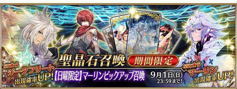 Fate Go News Jp On Twitter Event Finally There Will Be Two Event Summon Banners With Featured Servants Las Vegas Lords Tournament Pickup 1 Rotating Merlin Pickup Summon Fgo Https T Co D3nvt3oigk