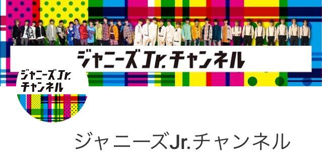 Jr チャンネル ジャニーズ ジャニーズJr.チャンネル
