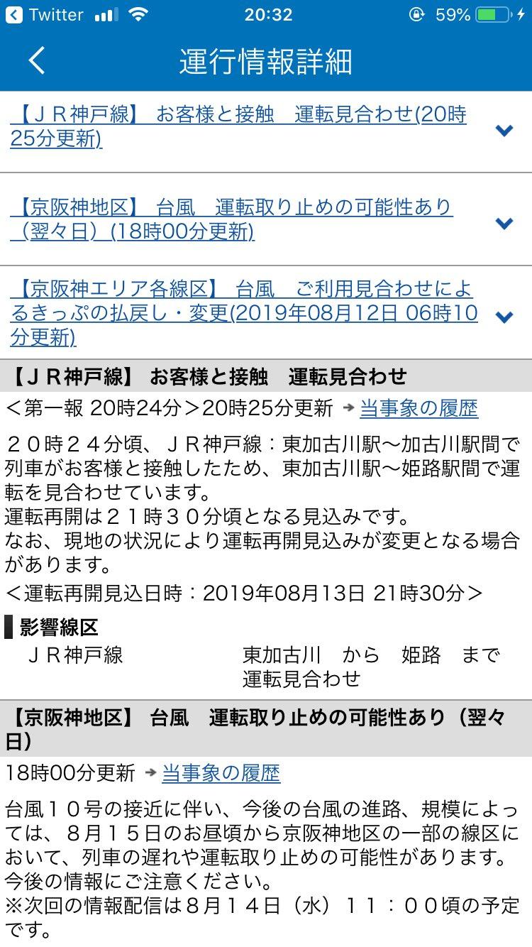画像,神戸線で人身だって https://t.co/o6HLIbpcnL。