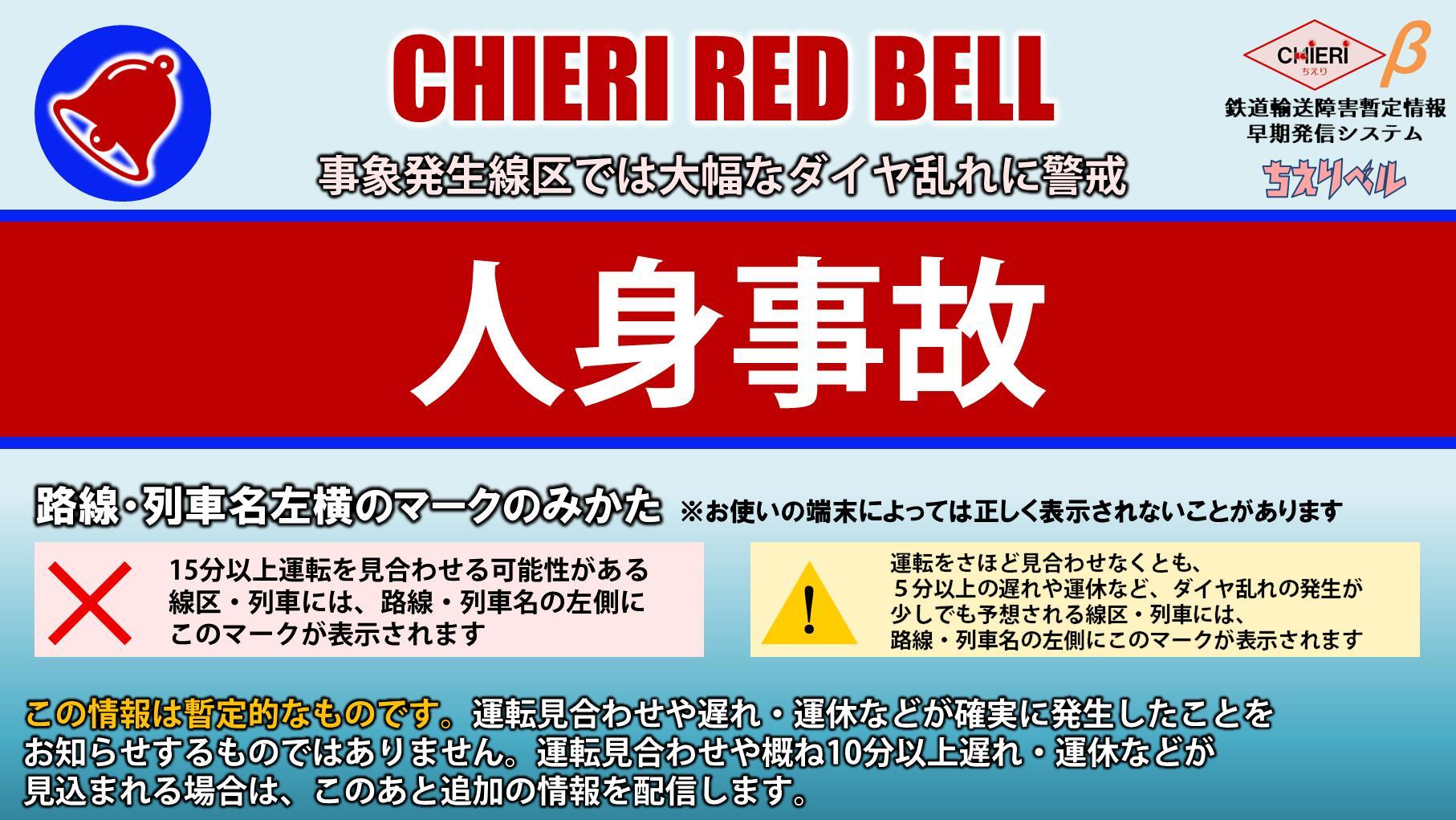 画像,‼️RED BELL‼️◆JR神戸線 東加古川駅にて人身事故の情報キャッチ。大幅なダイヤ乱れに要警戒❌JR神戸線❌特急スーパーはくと⚠️JR京都線 など htt…