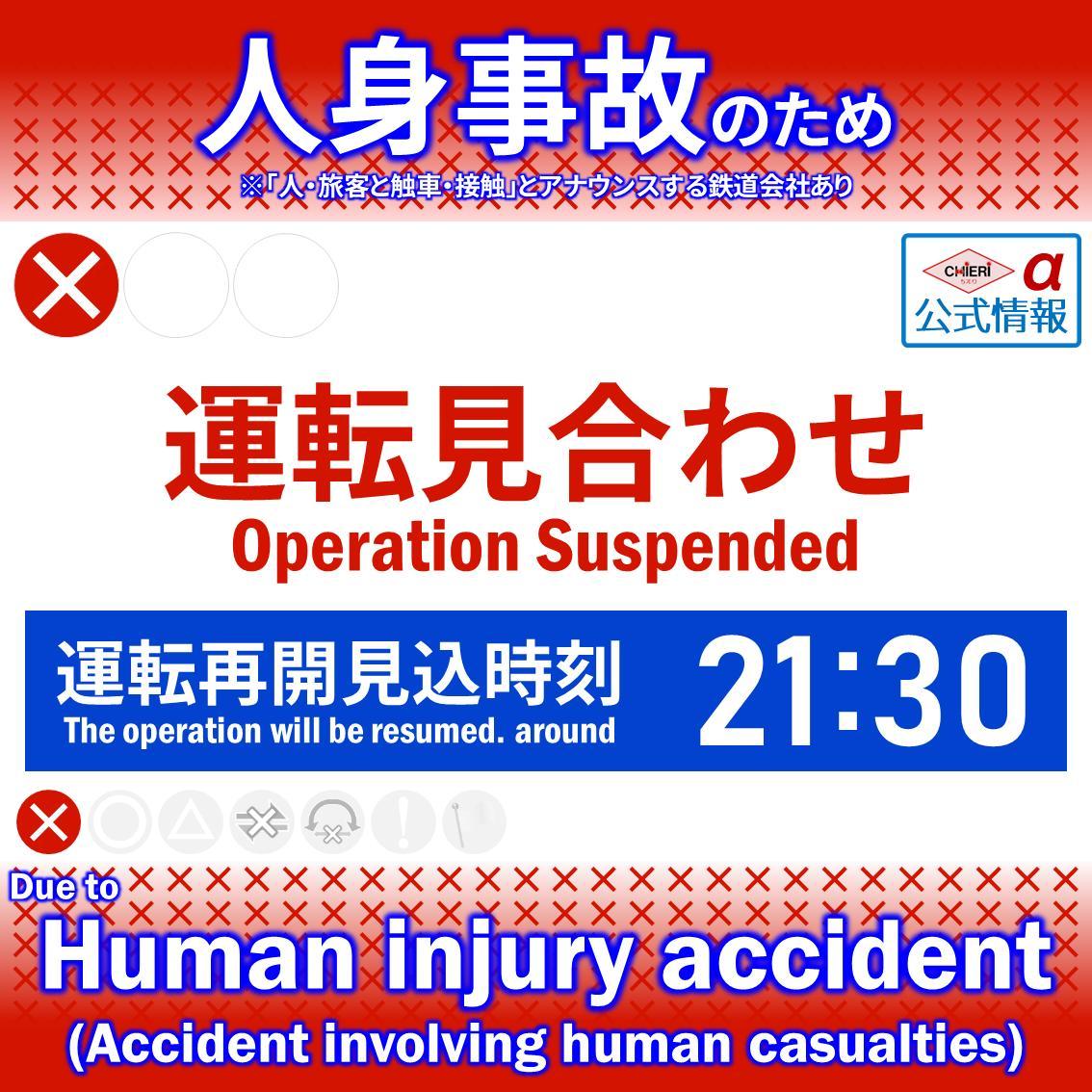画像,◆JR神戸線<20:32現在 ❌運転見合わせ>20:24頃、加古川~東加古川駅間で人身事故発生のため、姫路~東加古川駅間の運転を見合わせています⏰運…