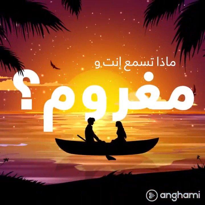 أي أغنية تسمع عندما تكون في حالة حبّ؟ 🥰 اختر واحدة من قائمة مغرم على #أنغامي 👇 g.angha.me/rnrwdlg6