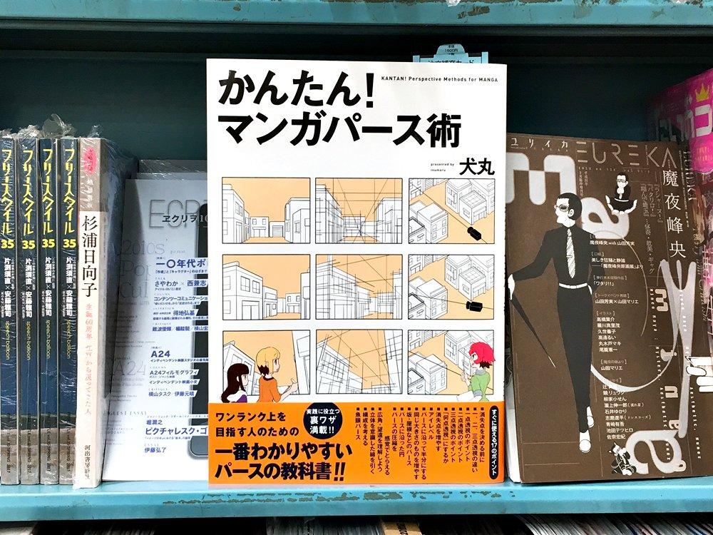 【気になる本】『かんたん!マンガパース術』犬丸 honto.jp/netstore/pd-bo… マンガやイラストで自然な奥行きを表現するには? アイレベルってなに? パース(透視法)の基礎的な説明から、少し高度で実践的な応用テクニックまでをマンガを交えてわかりやすく解説する。
