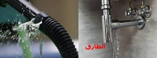 شركة كشف تسربات المياه بالرياض #سناب_شات