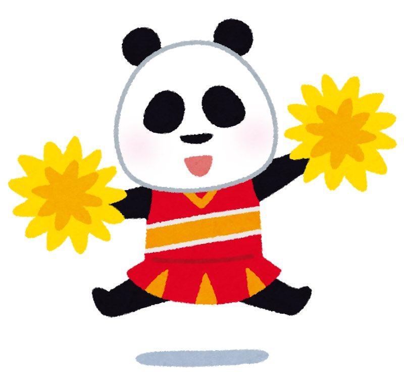CP0でのパンダさんのお仕事風景。パンダのチアリーダーのイラスト|いらすとや