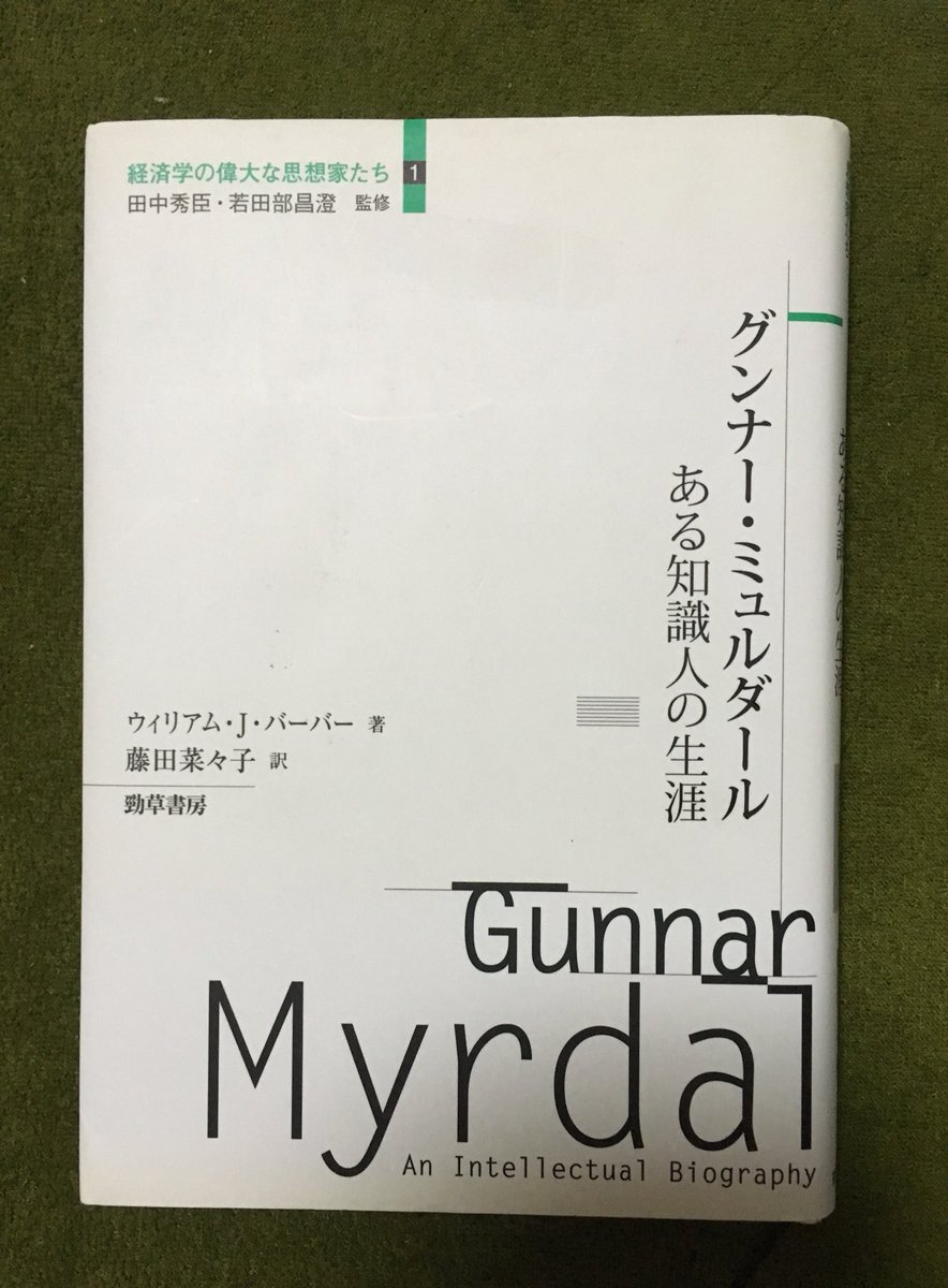 "Mori Tatsuya on Twitter: ""今日はこれ。価値多元論の源流を求めて彷徨 ..."