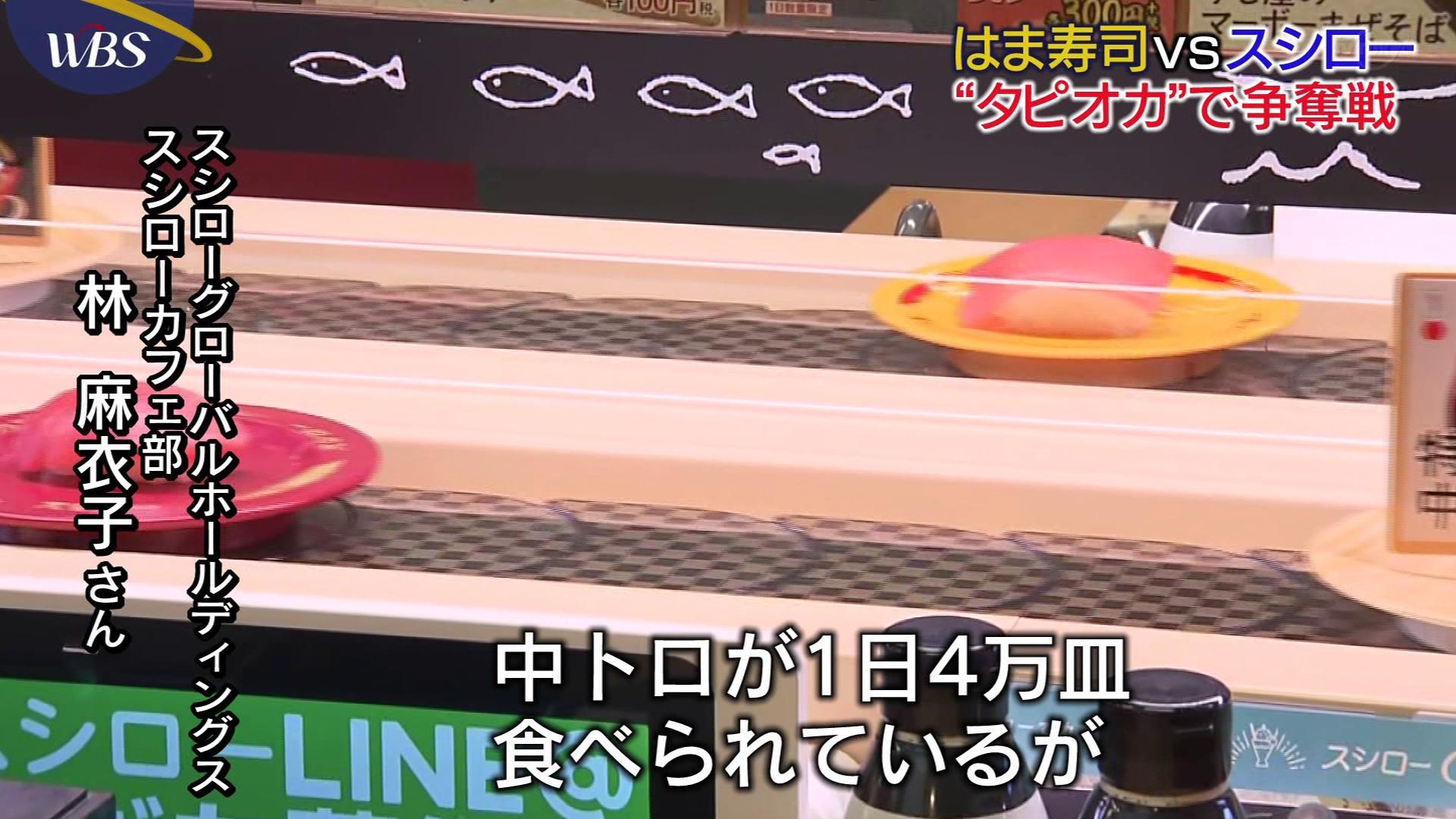 タピオカ人気が凄すぎる!スシローでもお寿司よりタピオカが売れている!