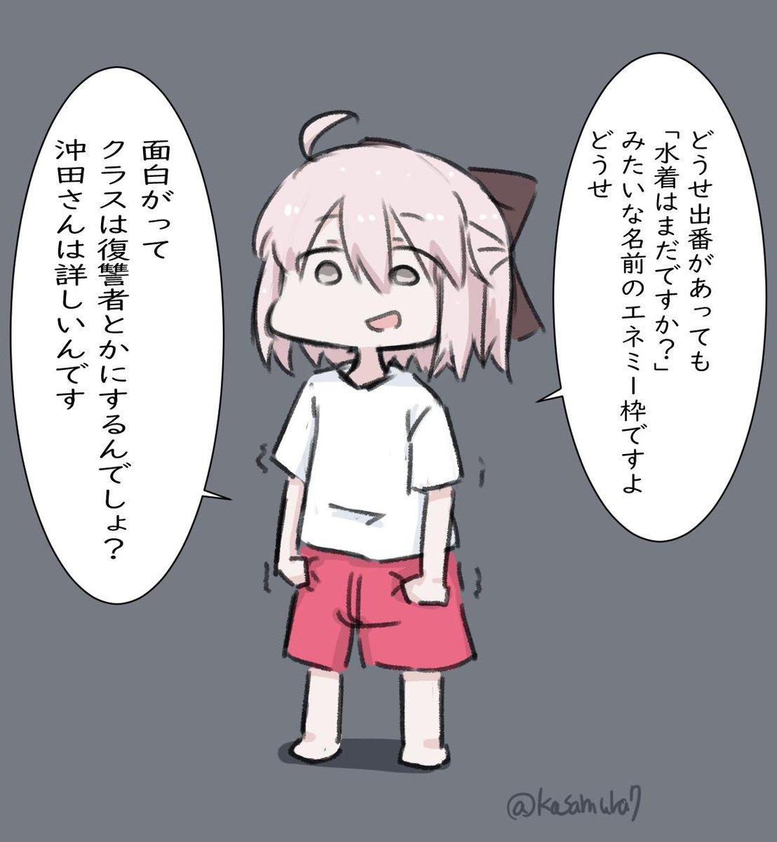 疑心暗鬼を極めた沖田さん#FGO