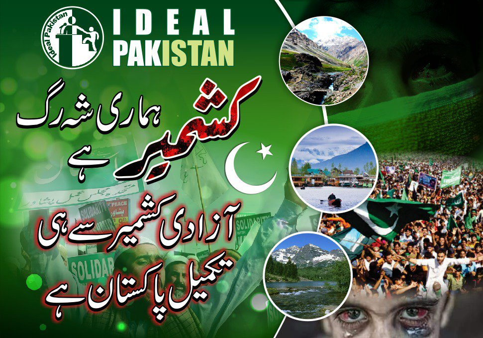 Ideal Pakistan - @Ideal_Pk Twitter Profile and Downloader