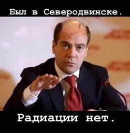 Превентивні заходи вживаються, щоб не було несподіванок, - Путін про вибух ракетного ядерного двигуна під Архангельськом - Цензор.НЕТ 1535