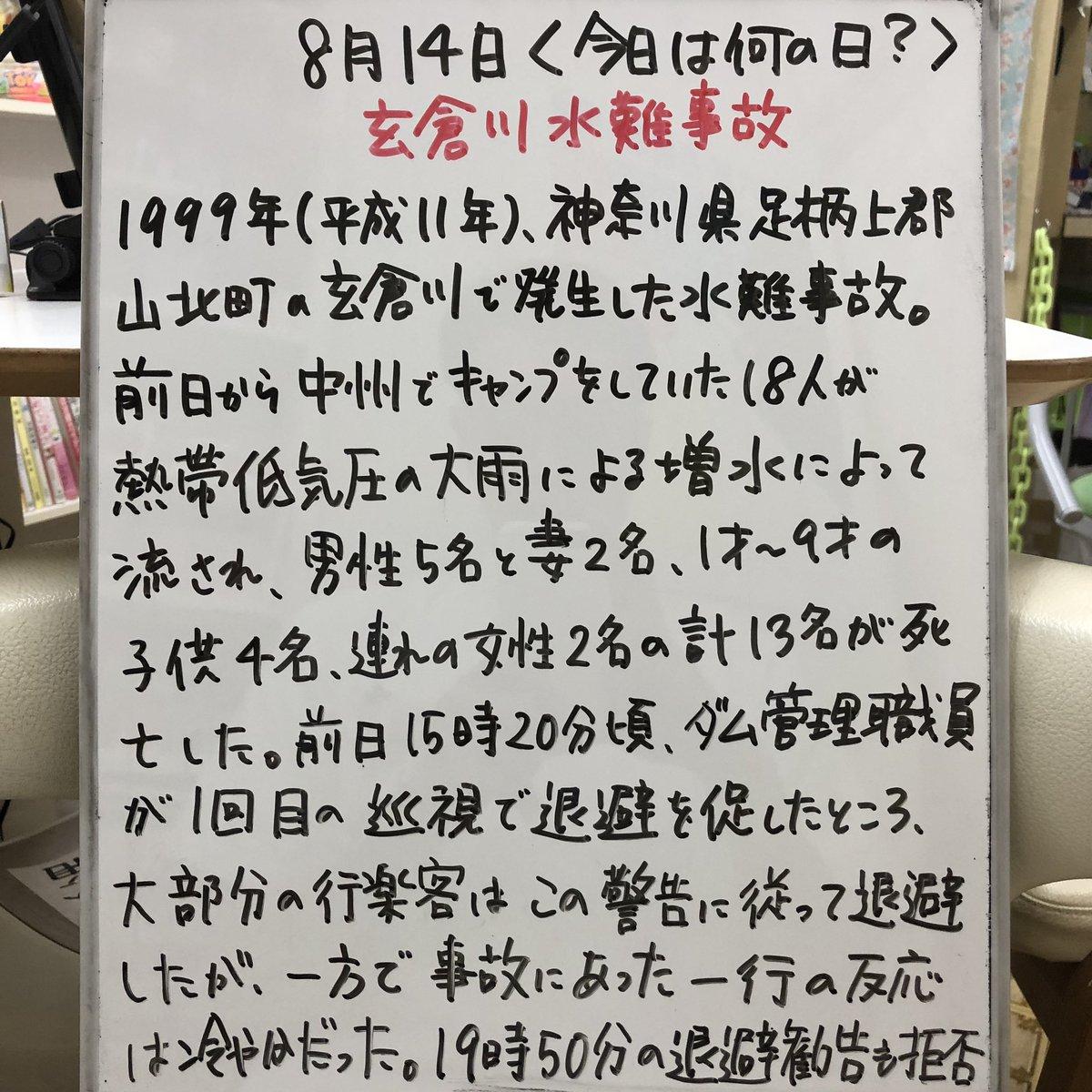 事故 水難 リーダー 川 玄倉 玄倉川水難事故(DQN川流れ)のその後を詳しく解説!