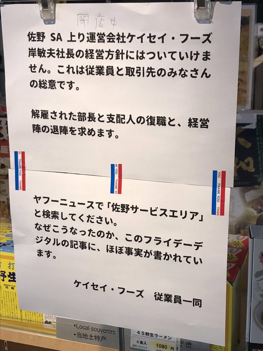 ヤフー エリア 佐野 サービス