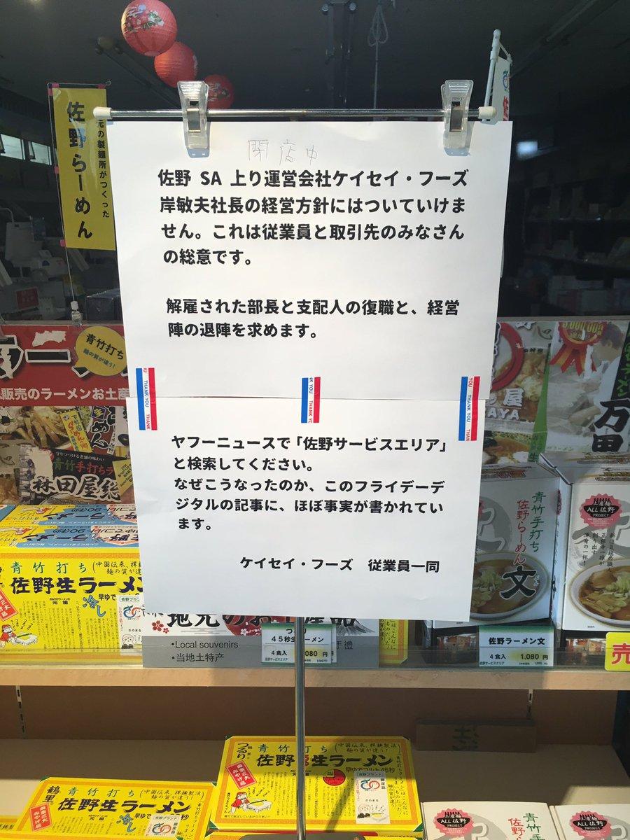 佐野SA 上り商品はあるものの、ストライキにて売店は閉店中#佐野SA #ストライキ #ケイセイフーズ