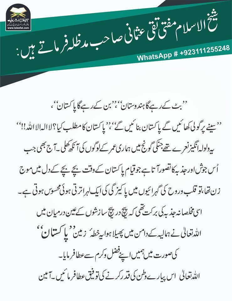 Dua khatam al quran urdu translation