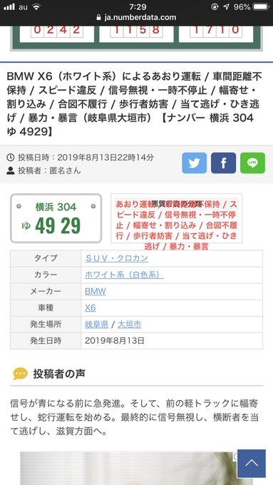 横浜 304 ゆ 4929