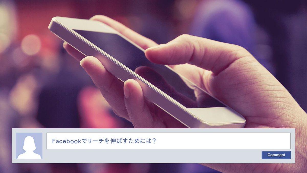 【人気記事】Facebook(フェイスブック)ページ成功の鍵はリーチにあり!リーチを伸ばす運用を目指そう。