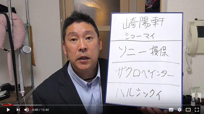 立花孝志wiki経歴!学歴は高卒!NHK国!参院議員!動画有!マツコデラックス ...