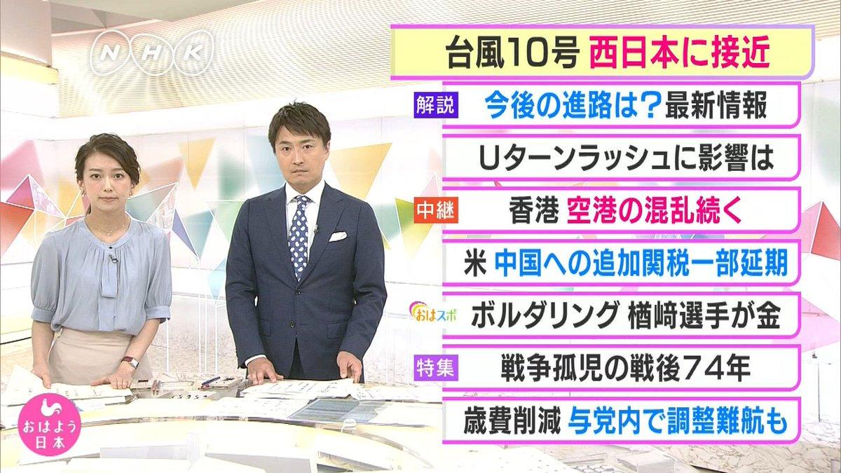 おはよう日本 和久田 休み