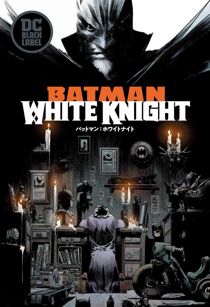 裏話。『バットマン:ホワイトナイト』の翻訳に当たり、私がジョーカーの声としてイメージしたのは大塚芳忠さん。細く引き締まった体格で、混沌の化身であるジョーカーから理知的なネイピアまで、どの台詞を想像しても違和感がなかった。