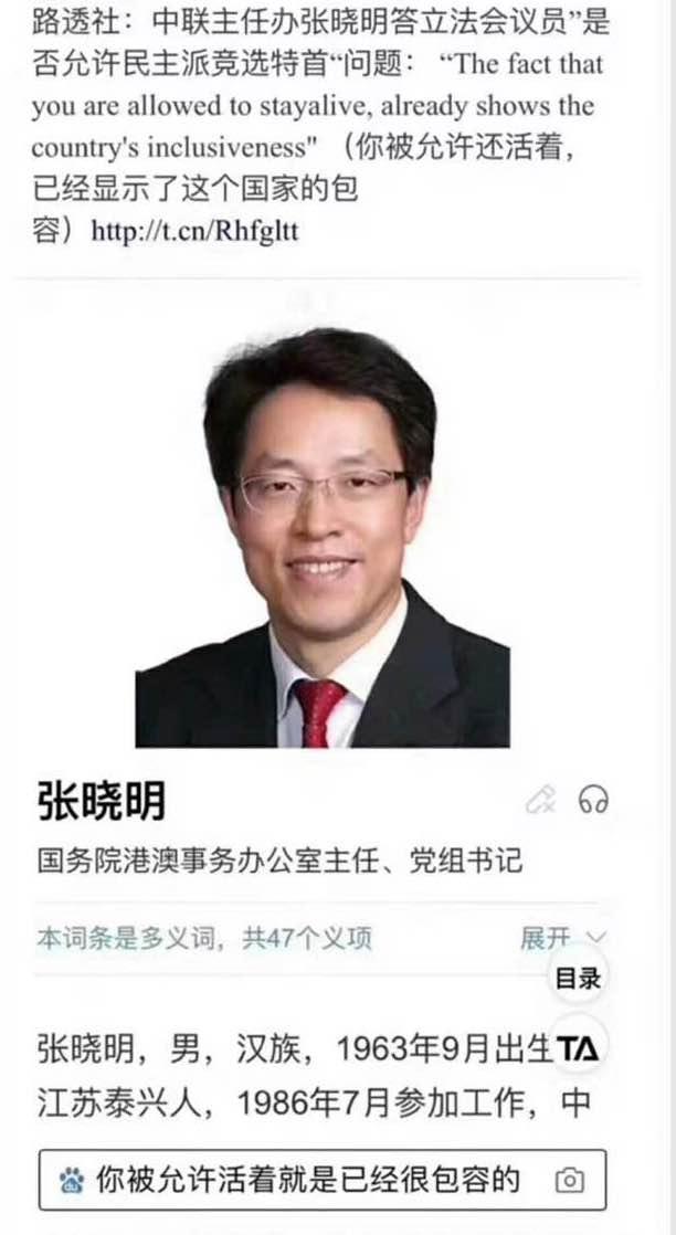 """香港中聯辦主任張曉明:「你們能活著,已顯出中央的包容」(""""The fact that you are allowed to stay alive, already shows the country's inclusiveness."""" )"""