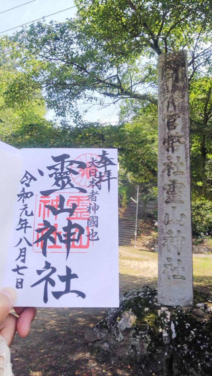 #伊達市 #霊山町 #霊山神社 パワースポット✨山奥頂上にあります☺️参道の階段がとてもキツかった(笑) 300段位あったかなぁ💦 緑に囲まれた良い神社でした⛩️ 紅葉時期にも行ってみたい🍁 御朱印頂きました😃✨