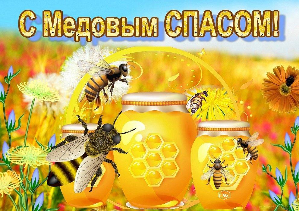 Медовый спас поздравления в картинках православные