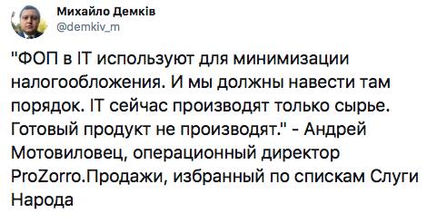 Экспедиторы требуют от руководства ГФС остановить коррупцию на Одесской таможне и прекратить давление на бизнес - Цензор.НЕТ 3739