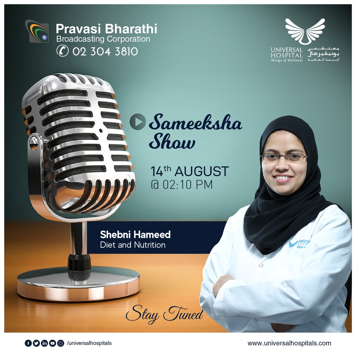 #UniversalMarketing  Tune in Today, 14th August at 02:10 PM on Pravasi Bharathi Radio 810 AM, Sameeksha show, featuring Shebini Hameed, Dietitian at Universal Hospital - Abu Dhabi.  Call to ask your queries - 02 304 3810 CALL UNIVERSAL TOLL-FREE: 800 555 555  #RadioTalk