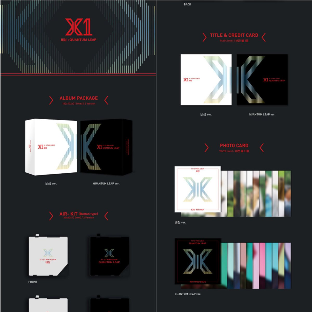 Lizziekpop Kpop Shop On Twitter Po X1 비상 Quantum Leap 비상 Quantum Leap Kihno Album 395 000