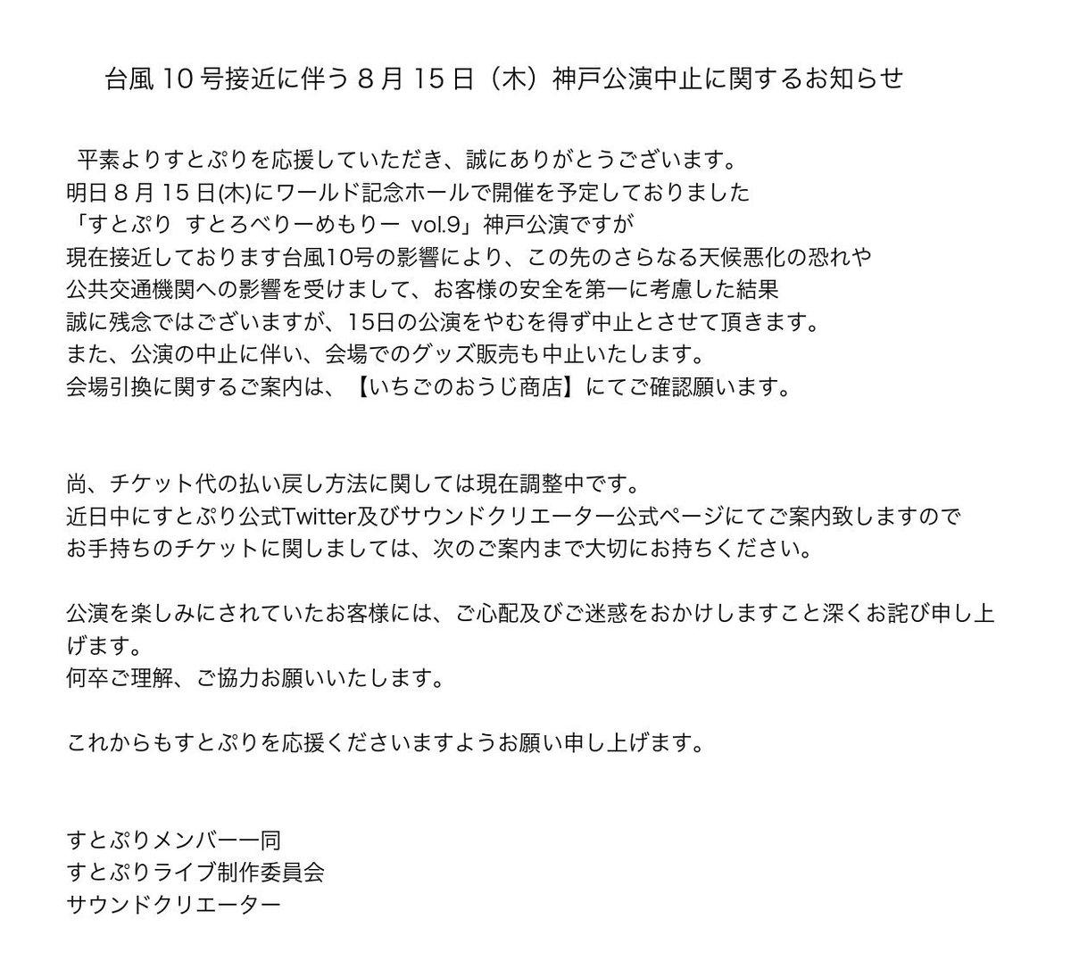 【🍓台風10号接近に伴う8月15日(木) 神戸公演中止に関するお知らせ🍓】